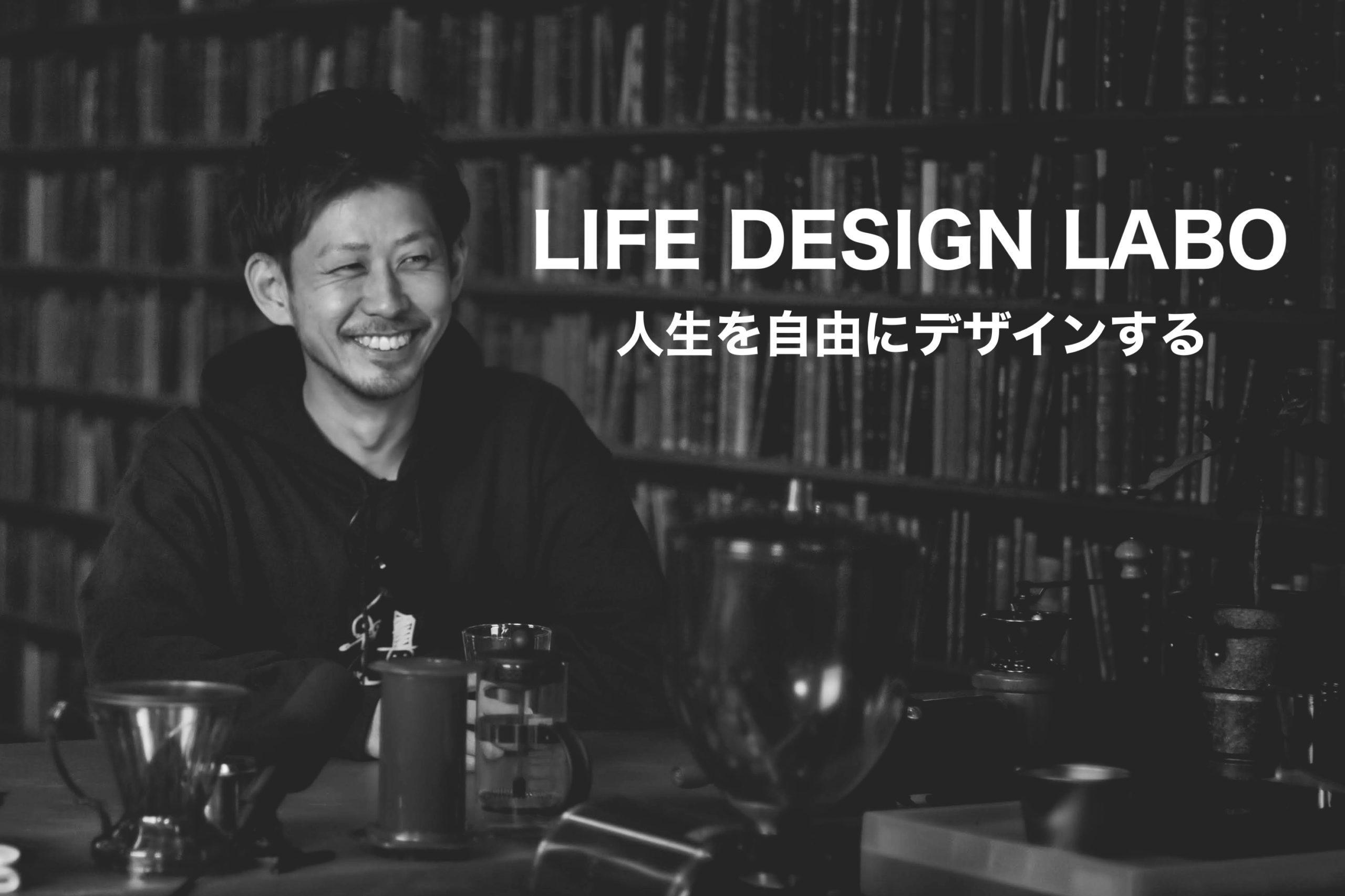 山口修平 ライフデザインラボ
